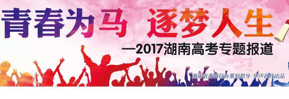 2017湖南高考专题报道