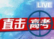 华声直播>>青春为马 逐梦人生――直击湖南2017高考现场