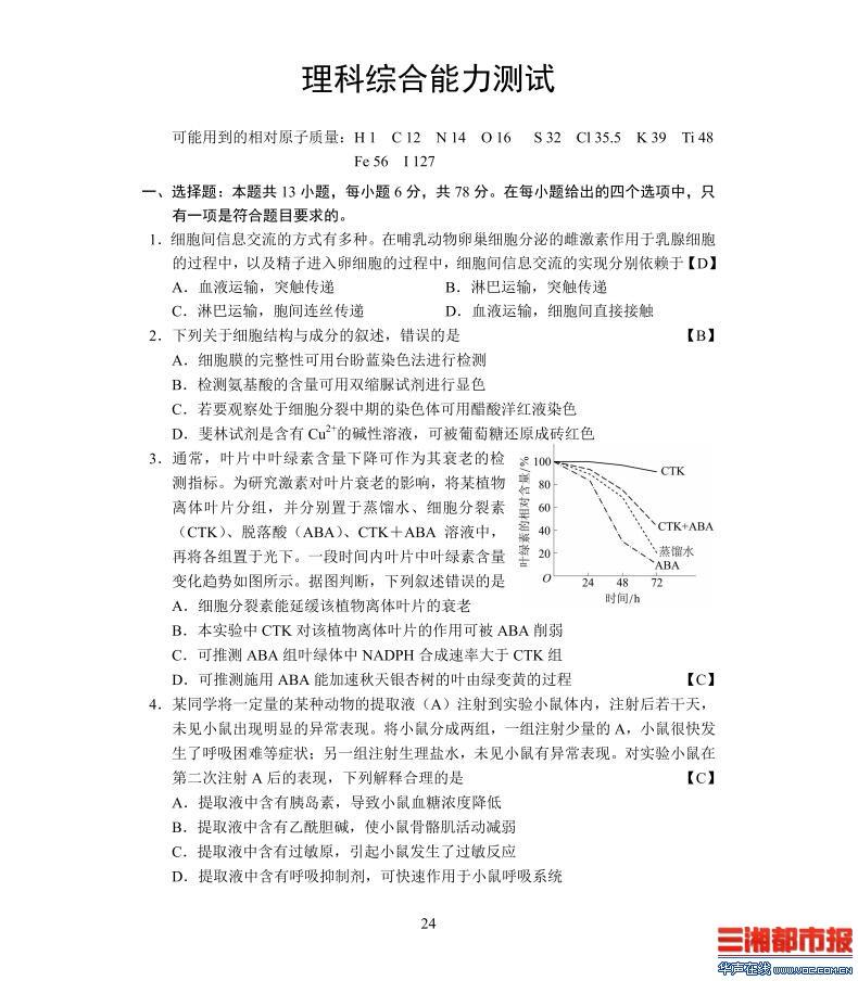 以下是2017年湖南高考理科综合试卷及答案图片