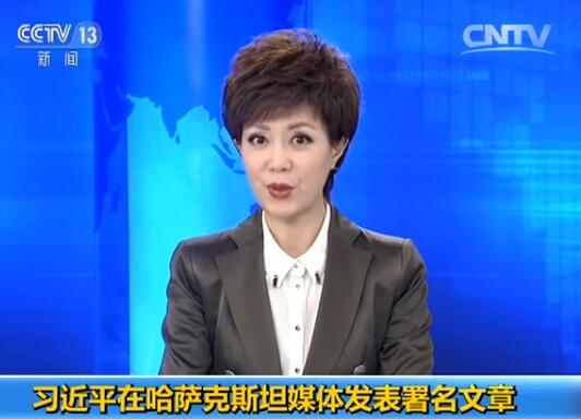 习近平在哈萨克斯坦媒体发表署名文章