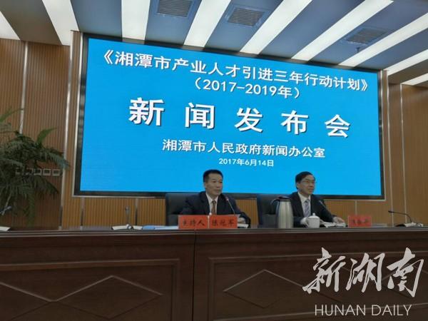 未来3年湘潭将引才2000名 最高给予500万元奖励