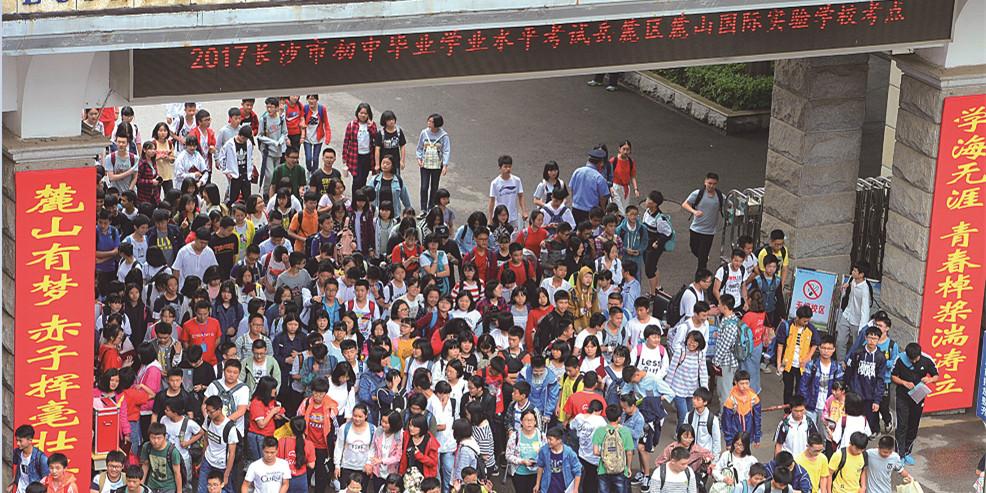 长沙中考开考 共7.8万人赴考