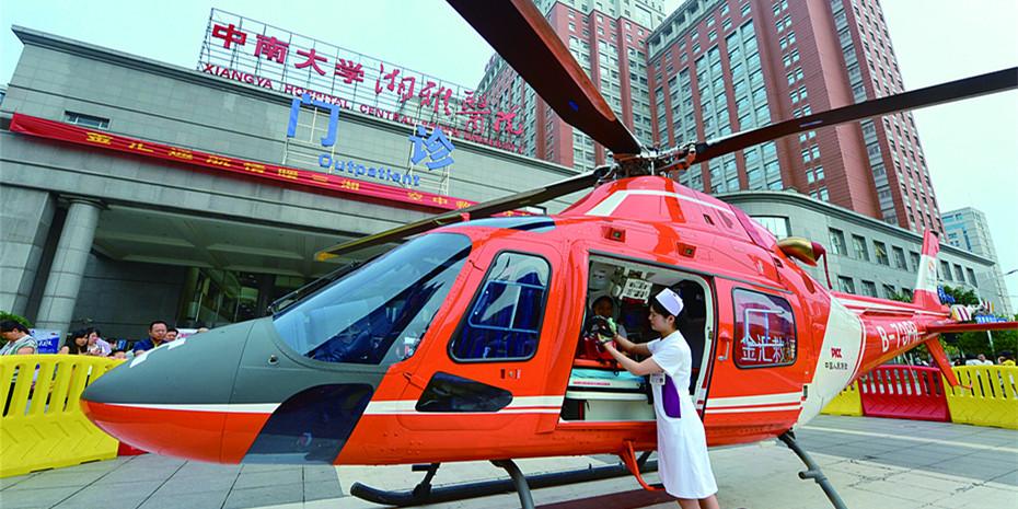 """湘雅医院引入价值3000万元直升机 开通""""空中120"""""""