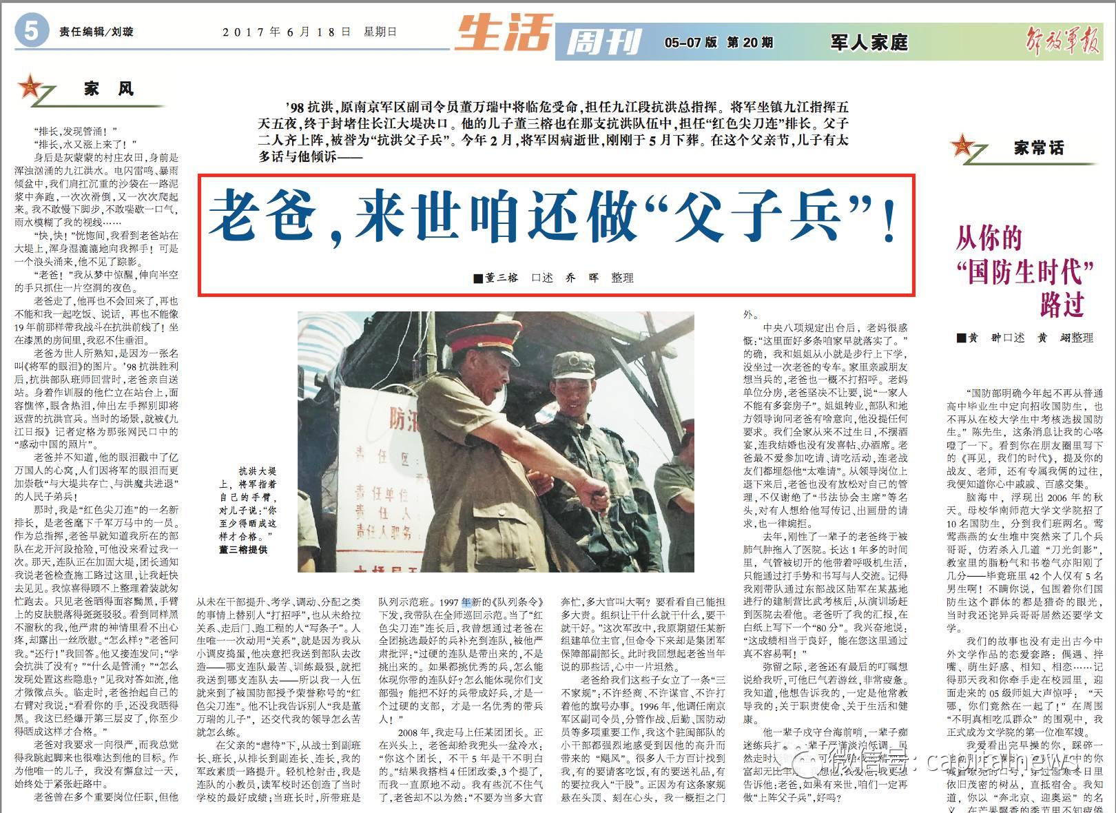 ... 的日子,军报刊登了一篇董三榕回忆父亲的报道