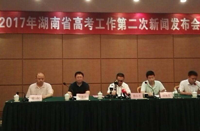 华声直播>>权威发布!2017湖南高考分数线公布