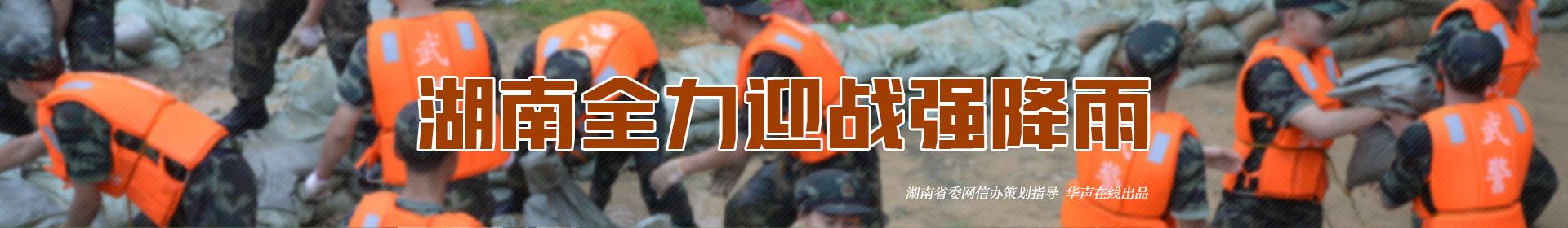 2017湖南防汛抗灾专题