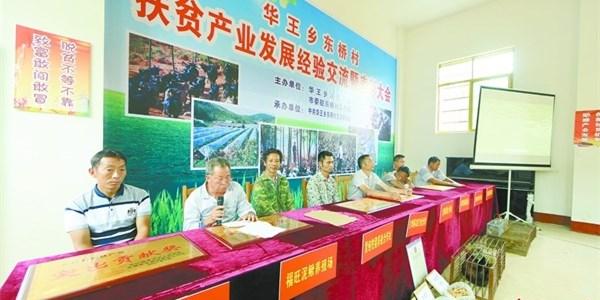 安仁县东桥村:脱贫能手坐上主席台