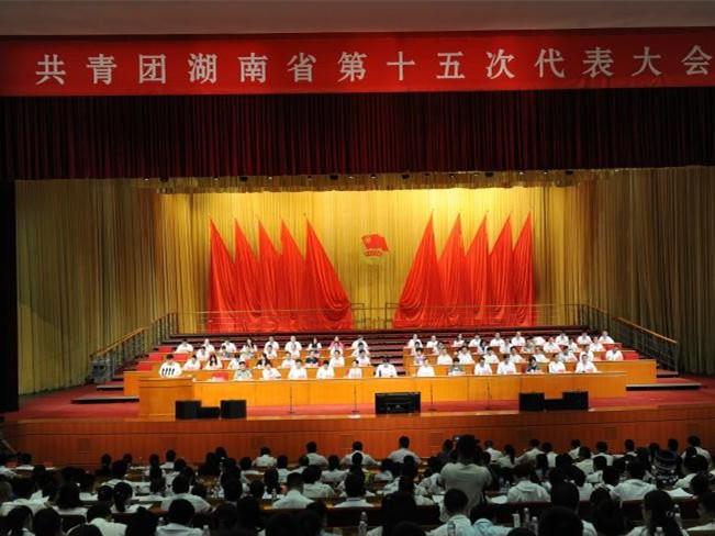 湖南省第15次团代会开幕 杜家毫讲话