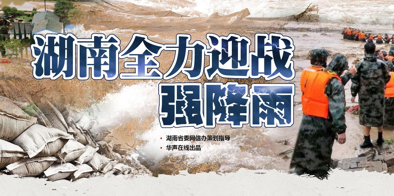 【华声专题】湖南全力迎战强降雨