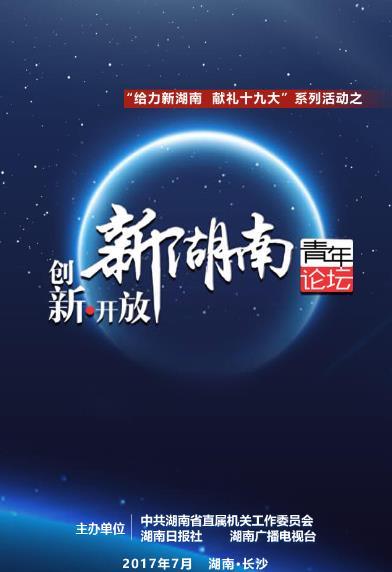 """""""创新开放――新湖南""""青年论坛"""