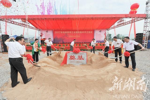张家界七大新型工业项目集中开工
