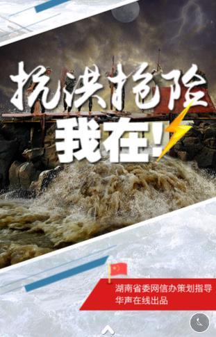 H5:抗洪救灾 我在!