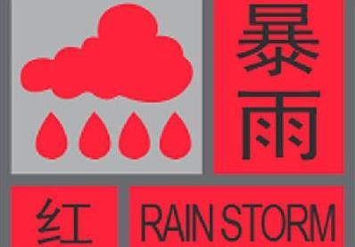 今日强降雨持续,怀化、邵阳等地发布暴雨预警