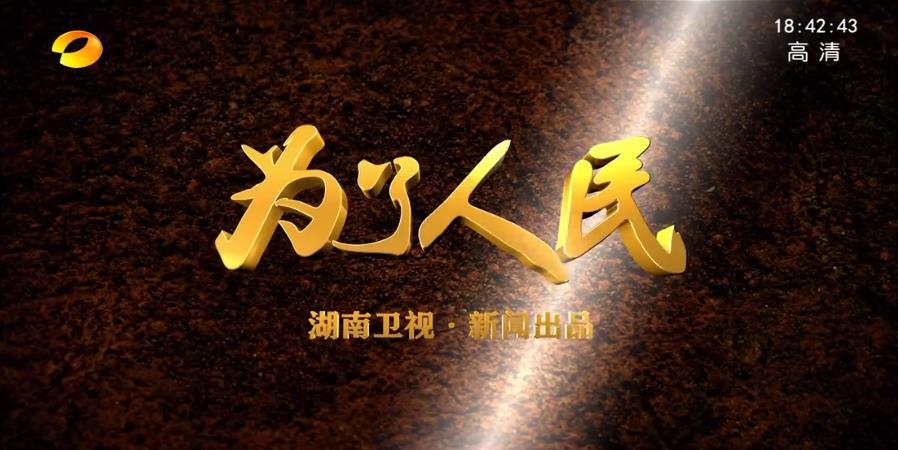 《为了人民》――湖南卫视献礼十九大特别报道
