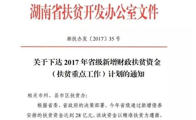 22.2亿!湖南扶贫又发大红包,14个市州都有!你的家乡有份吗
