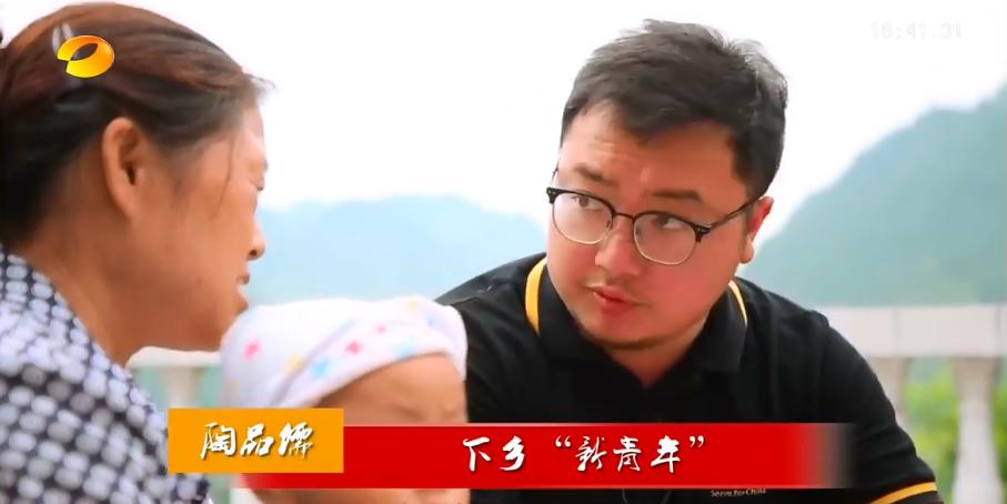 """【为了人民】陶品儒:下乡""""新青年"""""""