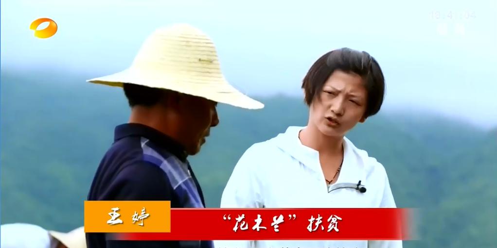 """【为了人民】王婷:""""花木兰""""扶贫"""