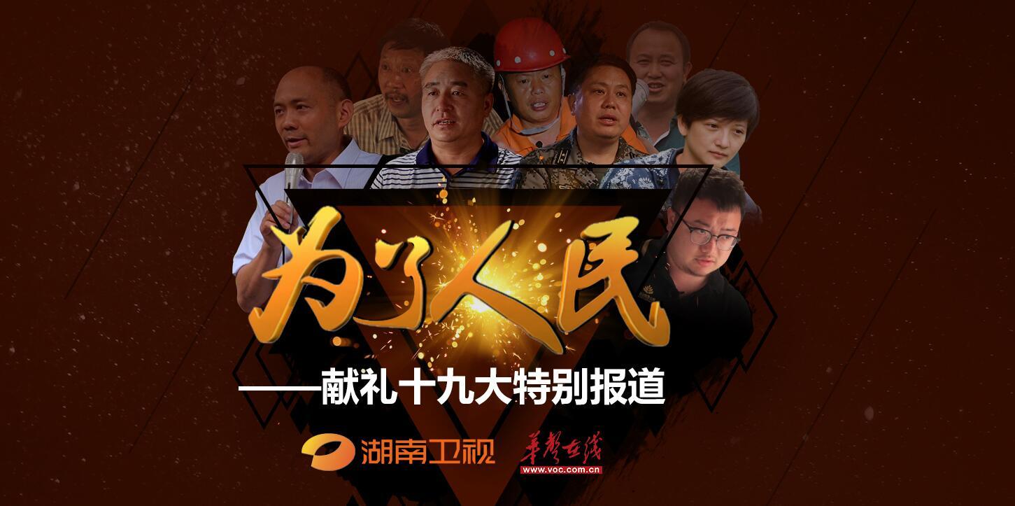 《为了人民》――湖南卫视华声在线献礼十九大特别报道