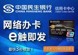 中国民生银行信用卡