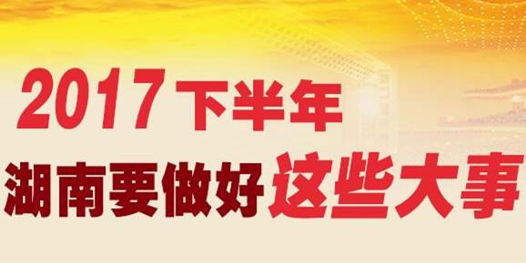 图解:2017下半年湖南要做好这些大事!