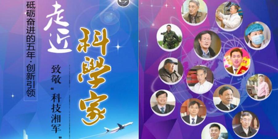 """H5:走近科学家 致敬""""科技湘军"""""""