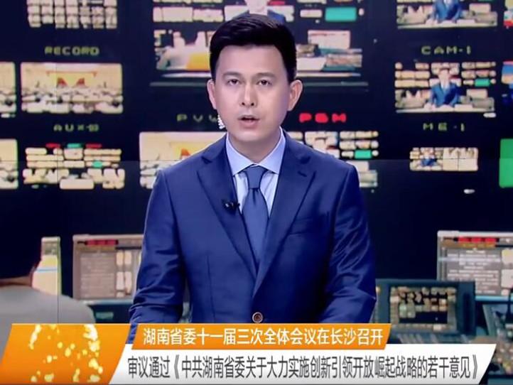 湖南省委全会召开 审议通过《意见》