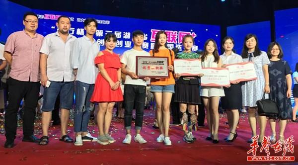 创业--湖南大学生创新创业大赛结束 湖南工艺美院斩获5项大奖