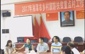 记者抵达湘潭平里村 了解当地扶贫事迹