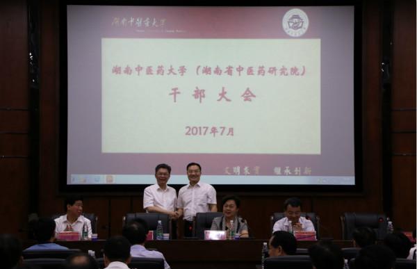 湖南中医药大学主要领导调整:秦