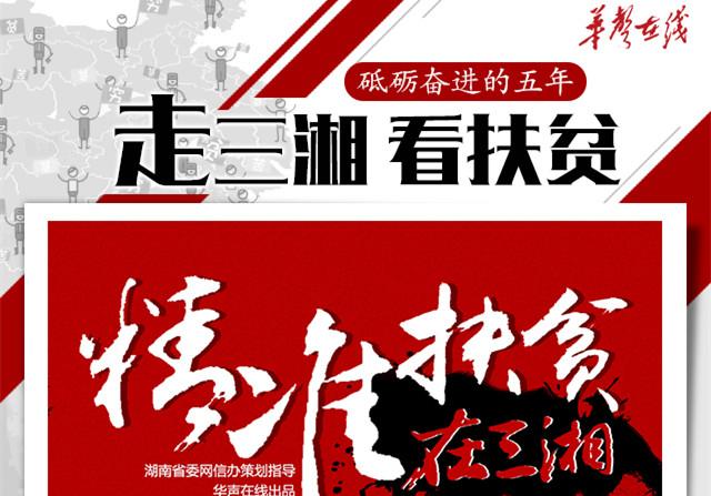 轻杂志:走三湘 看扶贫