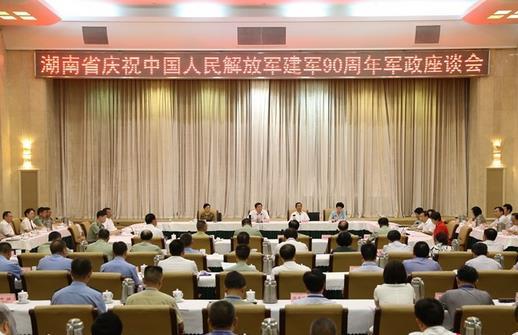 湖南省庆祝建军90周年军政座谈会在长沙召开