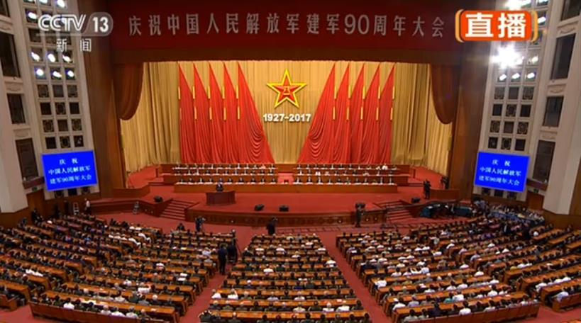 回放:庆祝建军90周年大会举行 习近平发表讲话