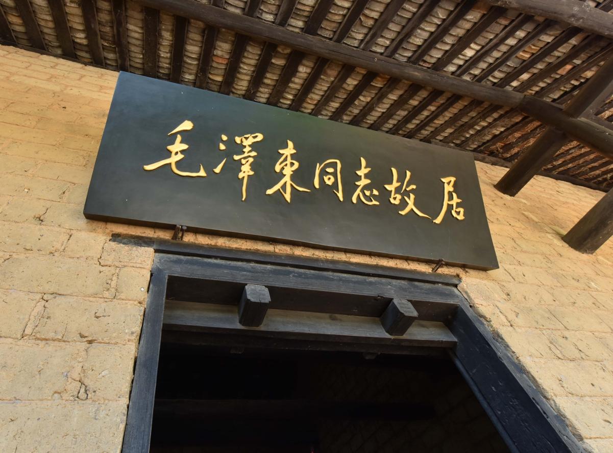 【全国网媒湖南行】红色故里 ―韶山