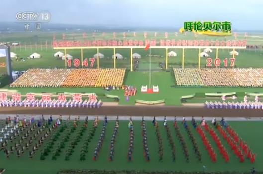 直播回放|内蒙古自治区成立70周年庆祝大会