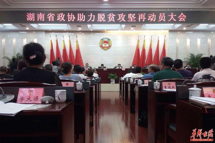 湖南省政协召开助力脱贫攻坚再动员大会 李微微出席