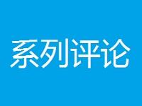 [学习贯彻习近平总书记7・26重要讲话精神]人民日报系列评论