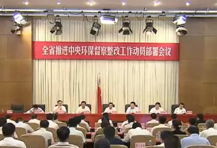 许达哲出席环保督察整改动员部署会议