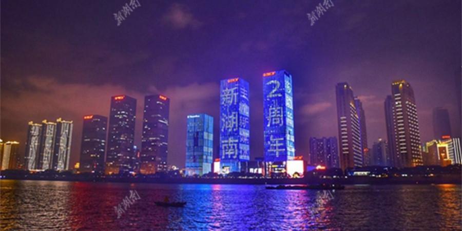 为了与你相遇 我点起长沙最闪亮的霓虹