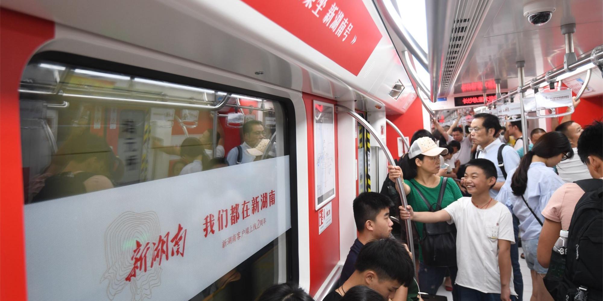 """长沙地铁1号线""""新湖南号""""全新亮相"""