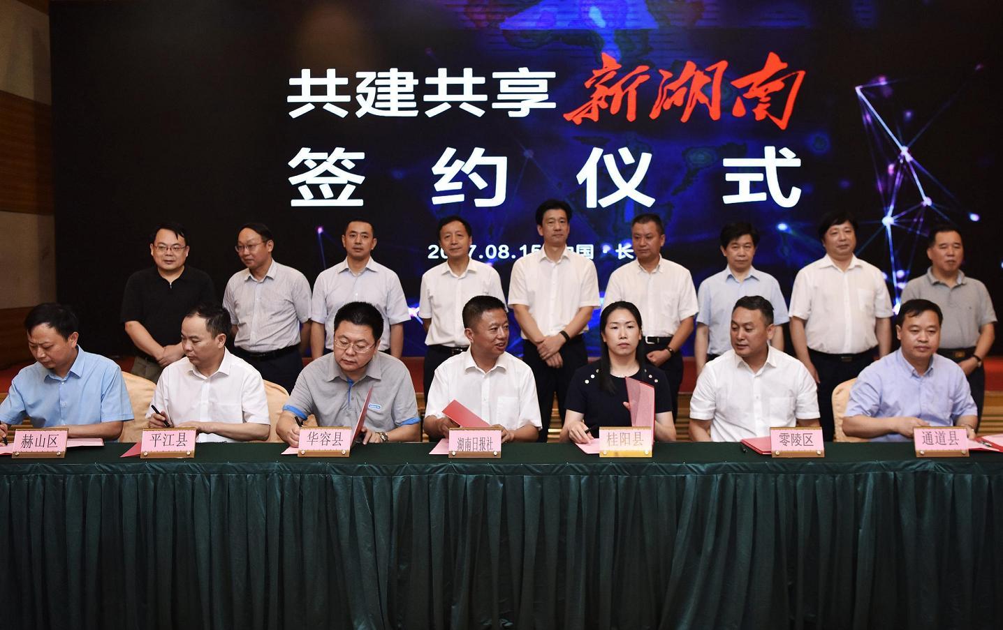 """蔡振红出席""""共建共享新湖南""""政务新媒体座谈会"""