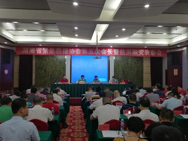 湖南省紧急救援协会召开抗洪赈灾表彰会