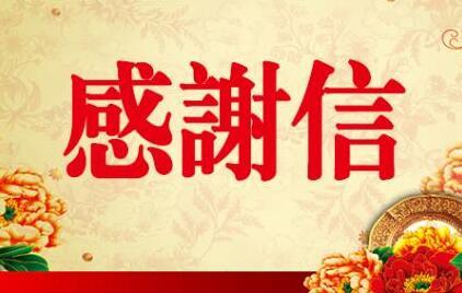 湖南省委省政府感谢信:历史将永远铭记这个难忘的夏天