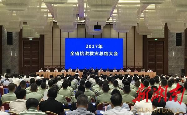2017年湖南省抗洪救灾总结大会在长召开
