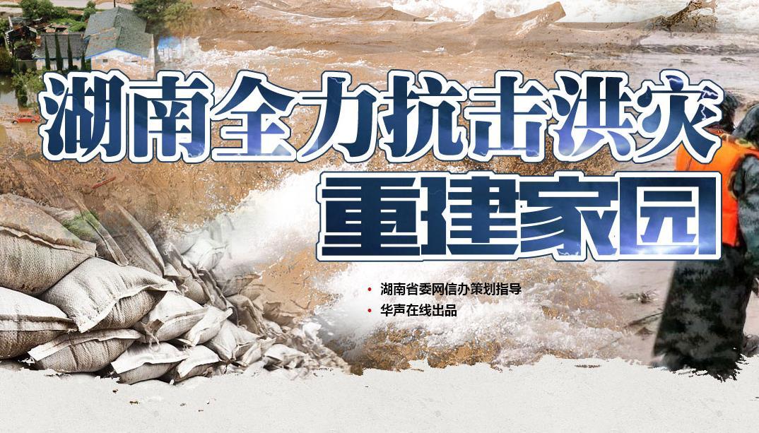 湖南全力抗击洪灾 重建家园