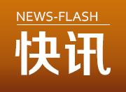 """省委追授李大元同志""""湖南省优秀共产党员""""称号"""