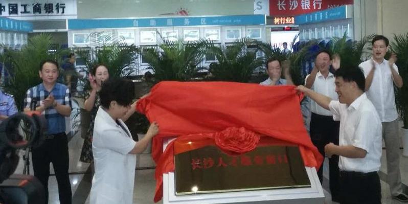 [一周湖南]湖南地理国情普查怀化最大 高招录取新生35.72万人