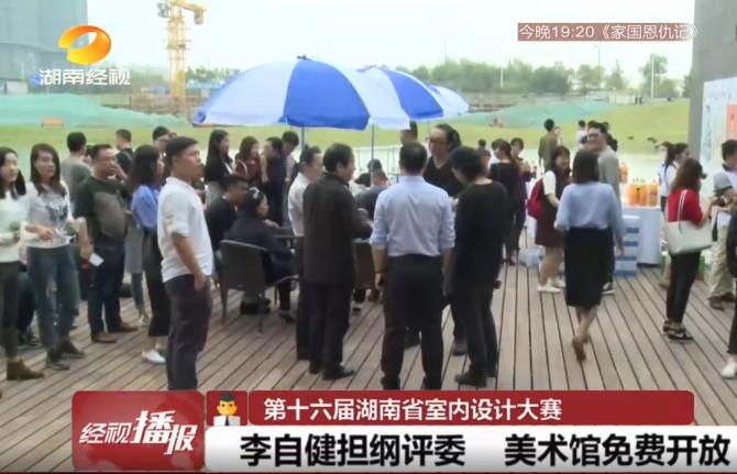 第16届湖南省室内设计大赛:李自健担纲评委