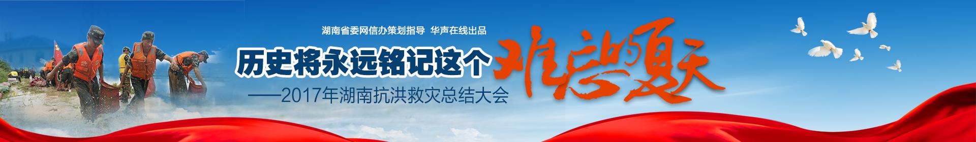 2017年湖南抗洪救灾总结大会