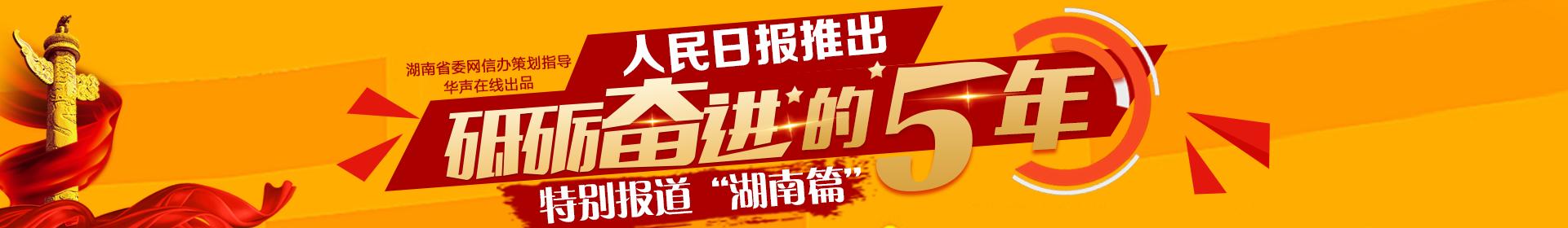 """人民日报推出""""砥砺奋进的五年""""特别报道""""湖南篇"""""""
