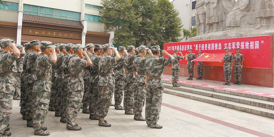 双峰县148名准新兵役前宣誓